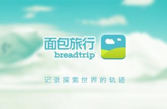 移动旅行时代:面包旅行体验分析