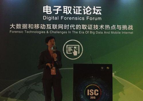 互联网安全大会:移动互联网时代该怎样电子取证