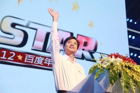 李彦宏2012百度年会演讲全文:相信技术的力量