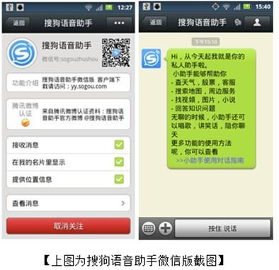 搜狗语音助手微信版 引领2013智能语音交互新潮流