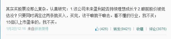 微博记者站:史玉柱大哥炒股又火了!想知道他的炒股经?进来看看吧