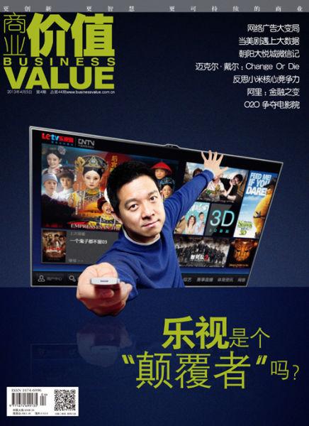 贾跃亭十年乐视逻辑:进军电视技术版权两轮驱动
