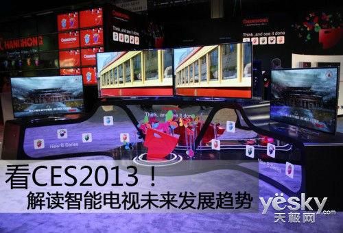 看CES2013!解读智能电视未来发展趋势