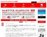 优衣库:移动会员突破1000万,大众一同参与的企划开始了!