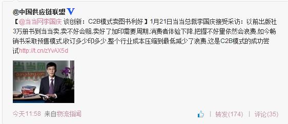 微博记者站:李国庆:C2B模式是当当图书的未来!