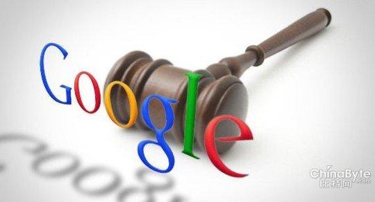 谷歌向欧盟让步 欧洲搜索引擎外观将小幅调整