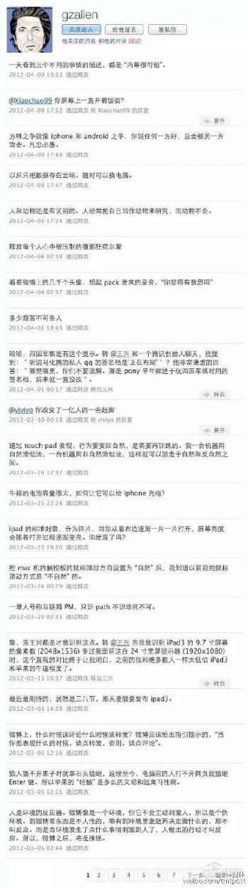 张小龙饭否账号被扒 马化腾曾痴迷四国军棋