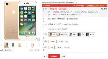 京东以旧换新买苹果7发货流程 iPhone7京东白条免息规则