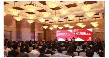 中安信联布局全新产业生态:大时代共作为 智慧城市靠安防