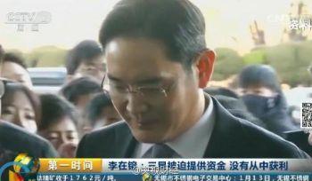 李在镕会被抓?三星承认迫于朴槿惠压力曾送大量金钱