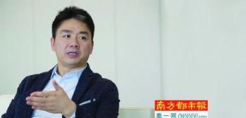 刘强东:铁腕制止假货 不赚快钱