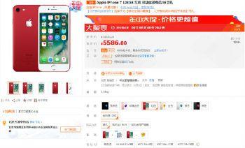 用花呗白条任性付分期买iPhone7:一个月多少钱?五百元!