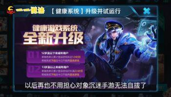 王者荣耀防沉迷 晚9点后禁登录?破解方法有很多