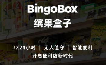 无人商店在中国兴起:共享经济之后的新一波浪潮?