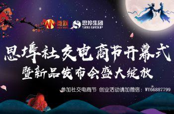 思埠联手微跃举办社交电商节首个创业节