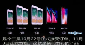 iPhone8PlusX预约订购发货时间指南:标配皇帝版预定方法