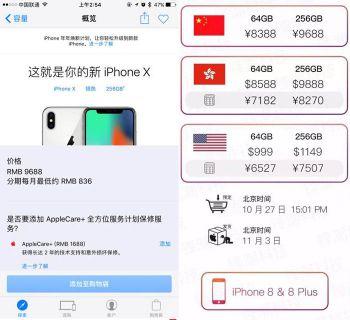 iPhone8和8Plus买哪个好:对比苹果X,功能参数性价比PK