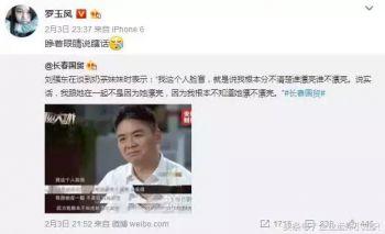 刘强东再度回应不知妻美