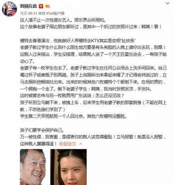 曾志伟陷性侵门:周冬雨发布声明 模女教母韩姨爆料