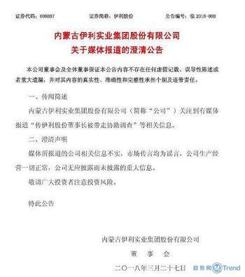 今日热点:伊利回应潘刚调查 偶遇刘强东夫妇