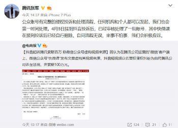 抖音起诉微信索赔百万!腾讯积极应诉:流程无误 来事不怕