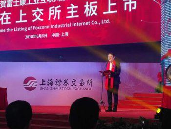 工业富联今正式A股亮相  陈永正:要打造成优质上市公司