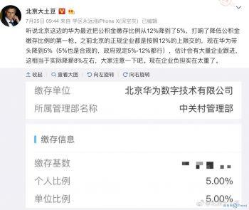 今日热点:华为回应调公积金 碧桂园回应坍塌