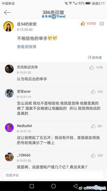 证监会回应黄晓明涉案:网友股民百姓表示不服,除了铁粉
