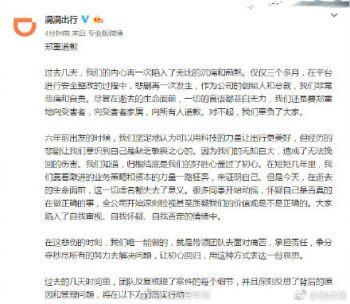 湖畔大学群聊力挺滴滴总裁柳青,为何引发热议?