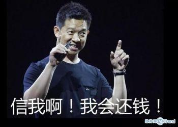 今日热点:贾跃亭要还债了 吴秀波公司法人私刻公章被拘