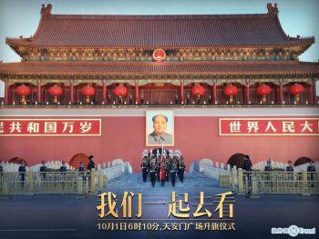 今日热点:天安门14万人看升旗 华硕裁员上百人