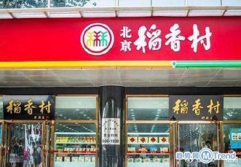 今日热点:苏州稻香村这次赢了 北京稻香村标识不能再用