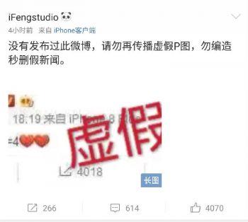 热点:冯绍峰工作室否认秒删微博1+1=4 颖儿与悦凯娱乐解约