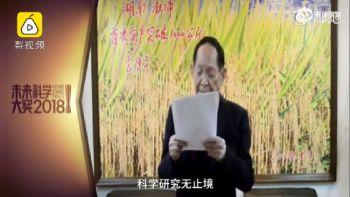 今日热点:88岁高龄的袁隆平荣获未来科学大奖
