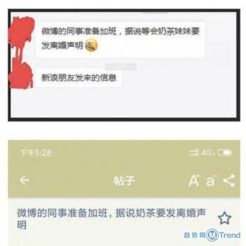 京东副总裁宋旸朋友圈否认刘强东章泽天离婚