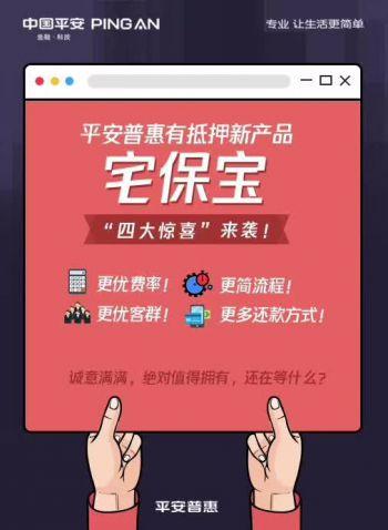 宅保宝北京房产抵押贷全指南!高额低息长期 申请当天放款