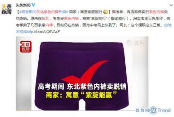 今日热点:东北紫色内裤脱销 送咸肉粽岳父退婚