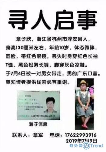 今日热点:杭州失联女童监控 在家被偷拍三年