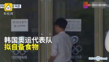 今日热点:奥运会韩自备食材 考生回应北大退档