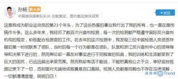 今日热点:孙杨回应拒检风波 腾讯音乐遭调查