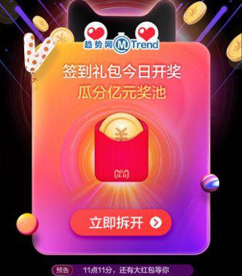 双十一淘宝天猫超级红包2019:链接口令 1111元领取方法