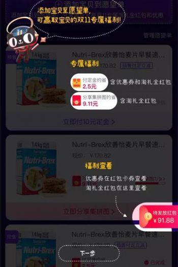 双11愿望清单玩法指引:加红包互助微信群 领淘礼金免单