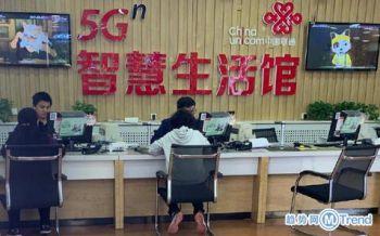 今日热点:中国联通被约谈 今日头条被约谈