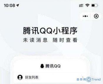今日热点:微信上可登录QQ 摩拜状告滴滴车锁