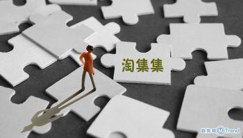 今日热点:淘集集破产 淄博中小学停课