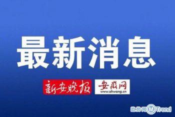 今日热点:安徽1家6口全确诊最小仅8个月大 一场同学会6人确诊