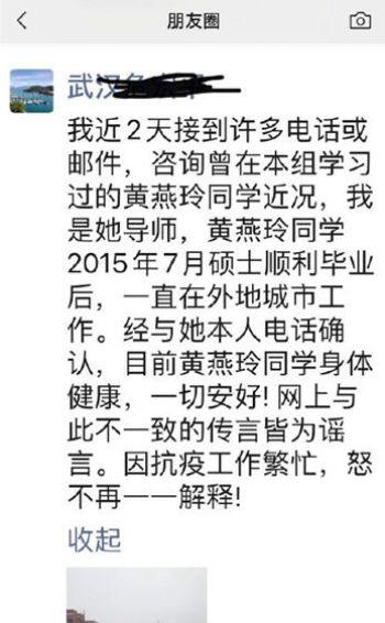 武汉病毒所:陈全姣实名举报王延轶?石正丽辟谣黄燕玲?
