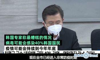 韩新冠肺炎最糟40%国民感染 湖北男子隔离21天后复工被赶出