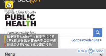热点:苹果鼓励总部员工居家办公 北京66人因聚众赌博被查处