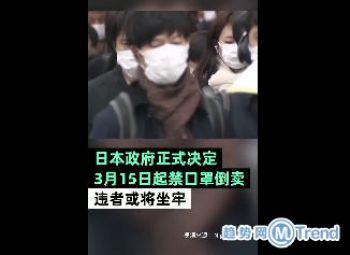 热点:日本禁止倒卖口罩 泉州坍塌酒店发现大量现金